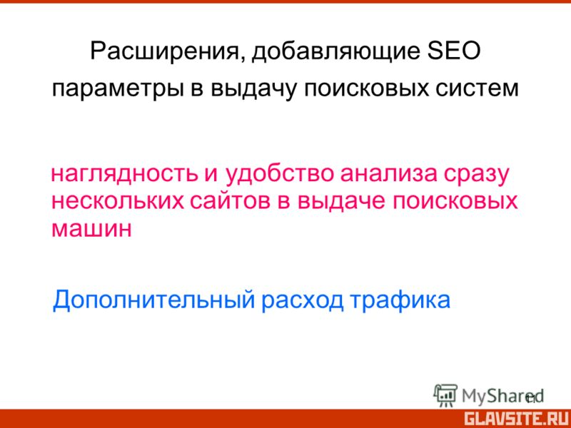 11 Расширения, добавляющие SEO параметры в выдачу поисковых систем наглядность и удобство анализа сразу нескольких сайтов в выдаче поисковых машин Дополнительный расход трафика