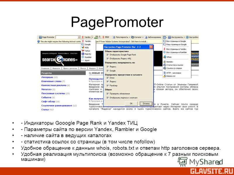8 PagePromoter - Индикаторы Gooogle Page Rank и Yandex ТИЦ - Параметры сайта по версии Yandex, Rambler и Google - наличие сайта в ведущих каталогах - статистика ссылок со страницы (в том числе nofollow) Удобное обращение к данным whois, robots.txt и