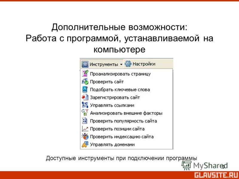 9 Дополнительные возможности: Работа с программой, устанавливаемой на компьютере Доступные инструменты при подключении программы