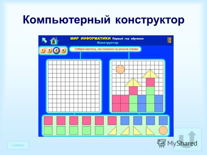 Компьютерный конструктор Синтез