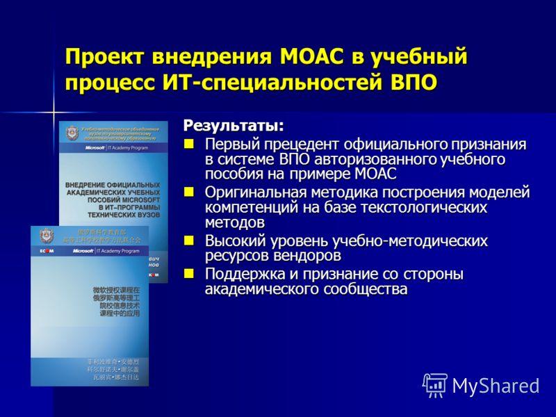 Проект внедрения MOAC в учебный процесс ИТ-специальностей ВПО Результаты: Первый прецедент официального признания в системе ВПО авторизованного учебного пособия на примере MOAC Первый прецедент официального признания в системе ВПО авторизованного уче