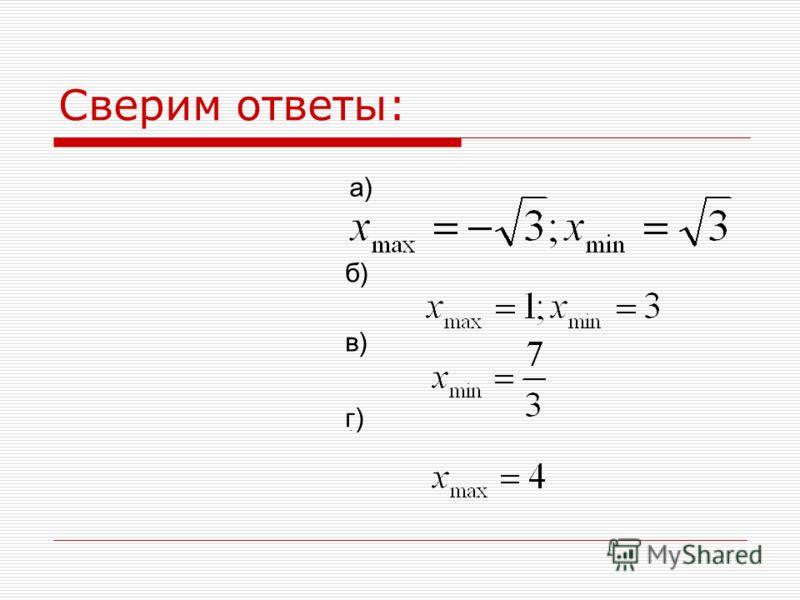 Сверим ответы: а) б) в) г).