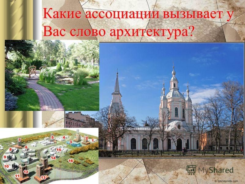 Какие ассоциации вызывает у Вас слово архитектура?