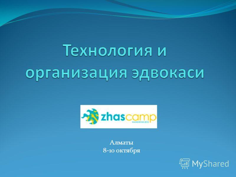 Алматы 8-10 октября