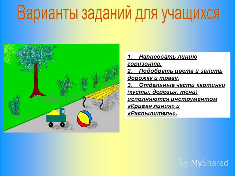 1. Нарисовать линию горизонта. 2. Подобрать цвета и залить дорожку и траву. 3. Отдельные части картинки (кусты, деревья, тени) исполняются инструментом «Кривая линия» и «Распылитель».
