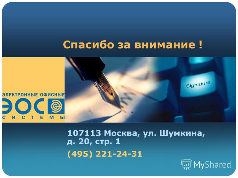 Спасибо за внимание ! 107113 Москва, ул. Шумкина, д. 20, стр. 1 (495) 221-24-31
