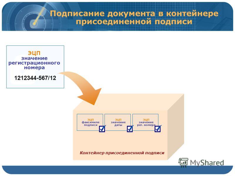 Контейнер присоединенной подписи ЭЦП значение даты ЭЦП факсимиле подписи Подписание документа в контейнере присоединенной подписи ЭЦП значение регистрационного номера 1212344-567/12 ЭЦП значение рег. номера