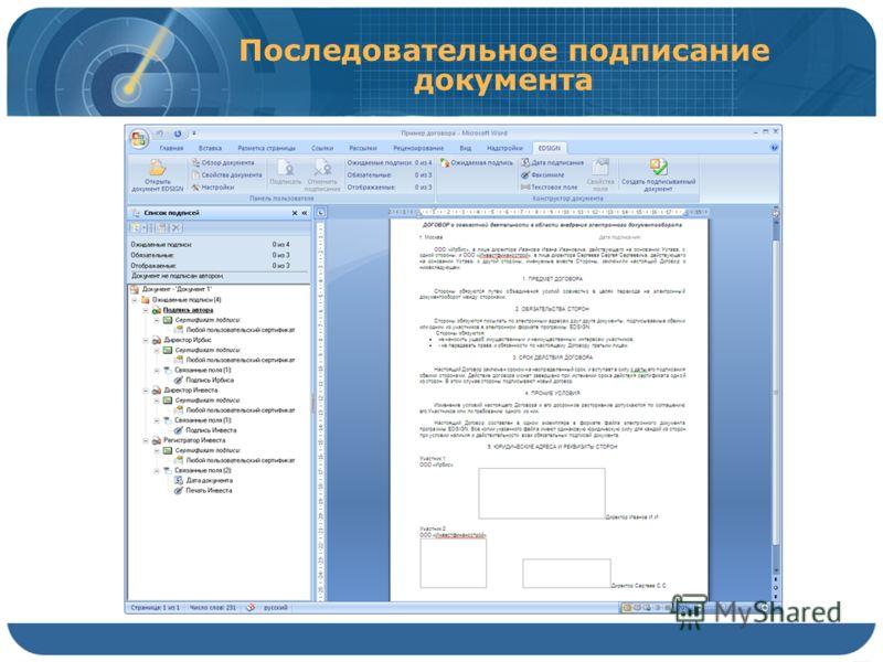 Последовательное подписание документа
