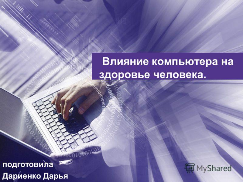 Влияние компьютера на здоровье человека. подготовила Дариенко Дарья