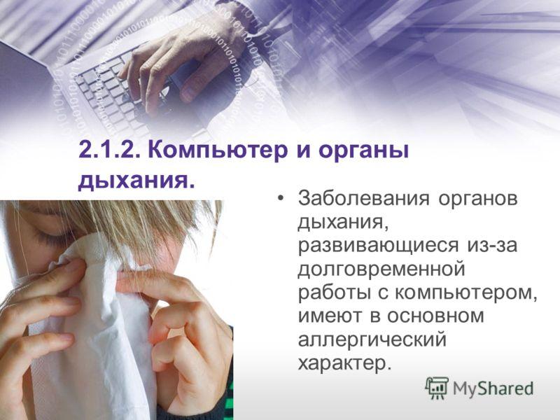 2.1.2. Компьютер и органы дыхания. Заболевания органов дыхания, развивающиеся из-за долговременной работы с компьютером, имеют в основном аллергический характер.