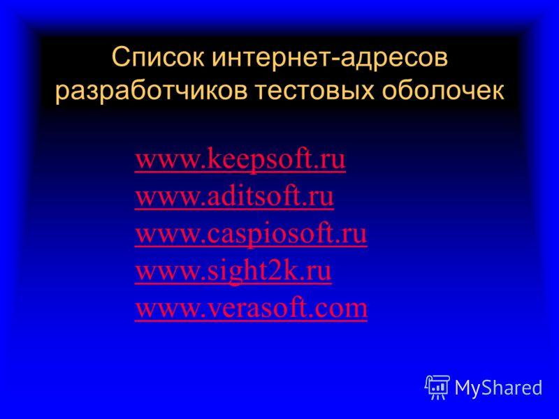 Список интернет-адресов разработчиков тестовых оболочек www.keepsoft.ru www.aditsoft.ru www.caspiosoft.ru www.sight2k.ru www.verasoft.com