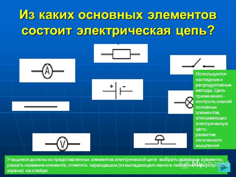 электрической цепи выбрать