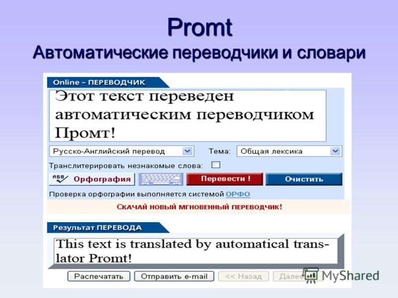Promt Автоматические переводчики и словари