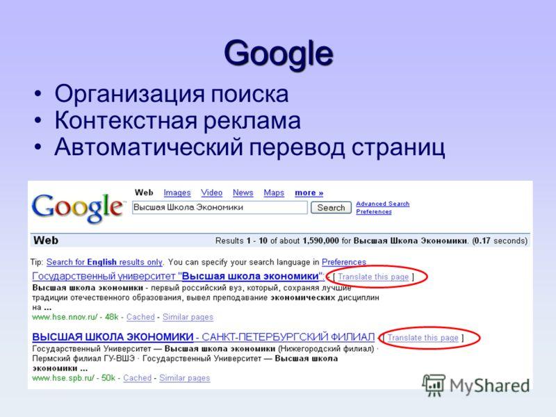 Google Организация поиска Контекстная реклама Автоматический перевод страниц