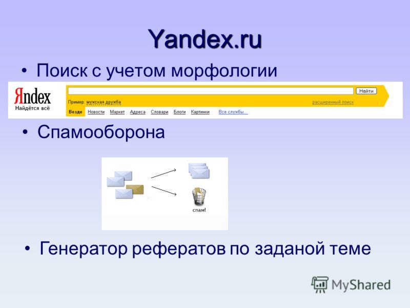 Yandex.ru Поиск с учетом морфологии Спамооборона Генератор рефератов по заданой теме