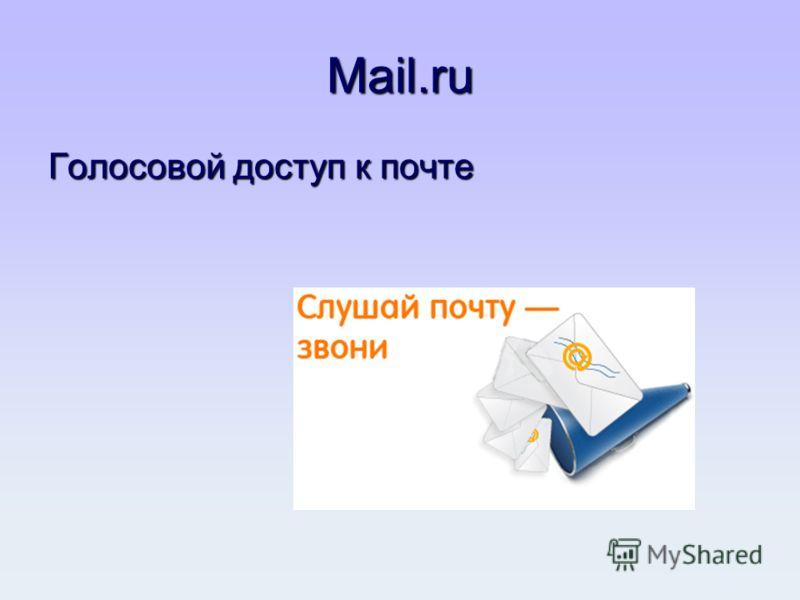 Mail.ru Голосовой доступ к почте