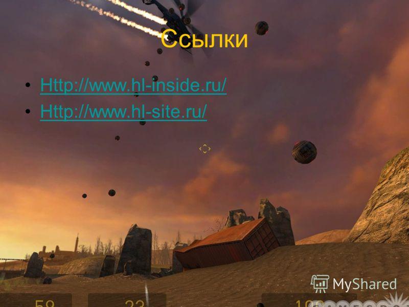 Ссылки Http://www.hl-inside.ru/ Http://www.hl-site.ru/