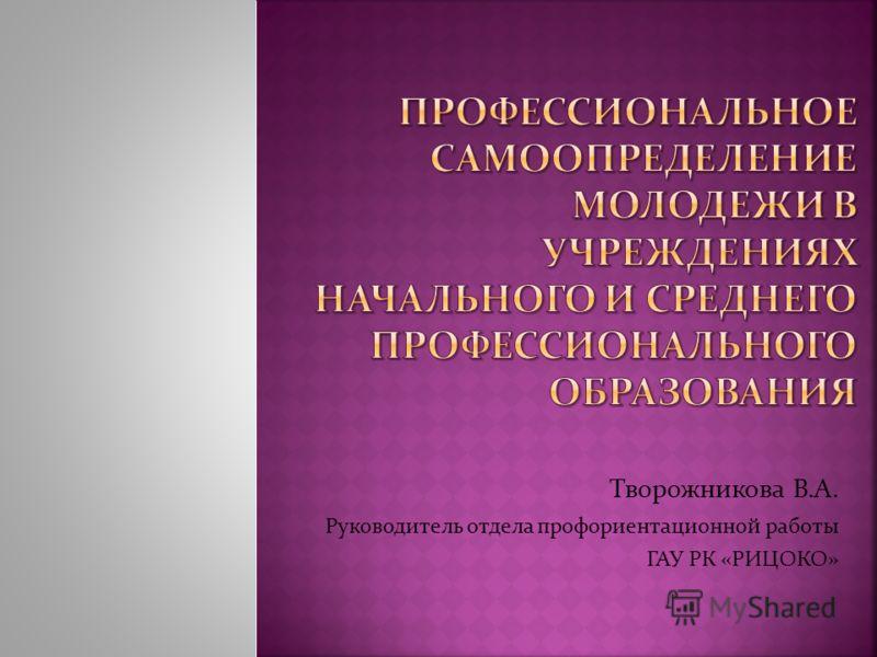 Творожникова В.А. Руководитель отдела профориентационной работы ГАУ РК «РИЦОКО»