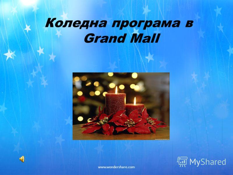 www.wondershare.com Коледна програма в Grand Mall