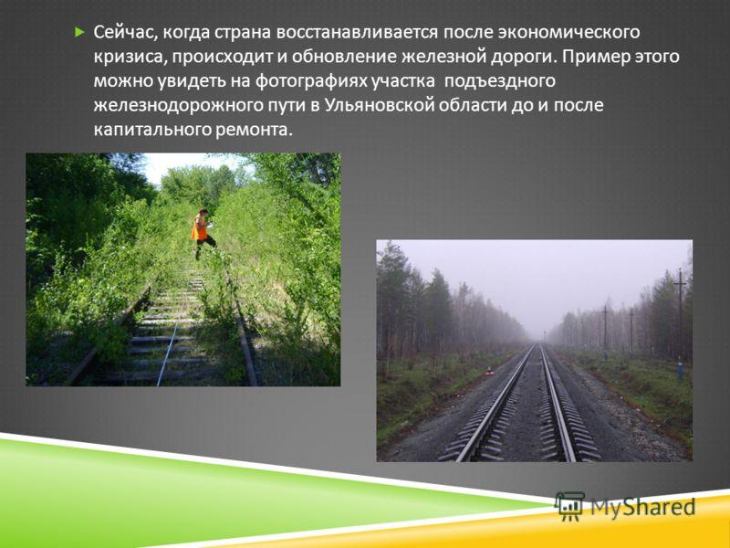 Сейчас, когда страна восстанавливается после экономического кризиса, происходит и обновление железной дороги. Пример этого можно увидеть на фотографиях участка подъездного железнодорожного пути в Ульяновской области до и после капитального ремонта.