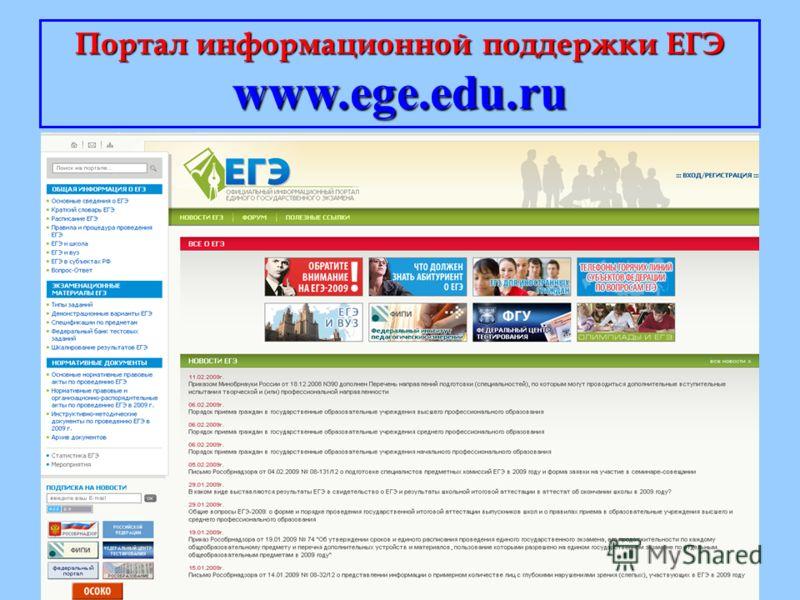 11 Портал информационной поддержки ЕГЭ www.ege.edu.ru