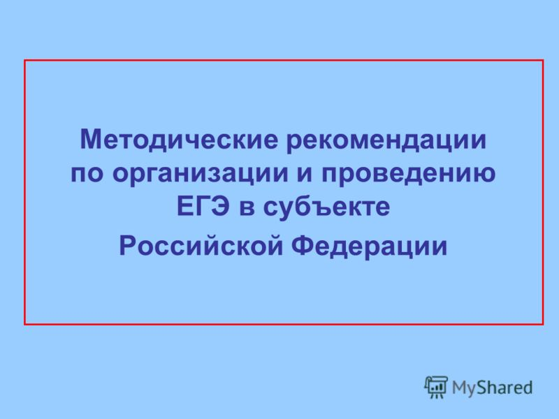 Методические рекомендации по организации и проведению ЕГЭ в субъекте Российской Федерации
