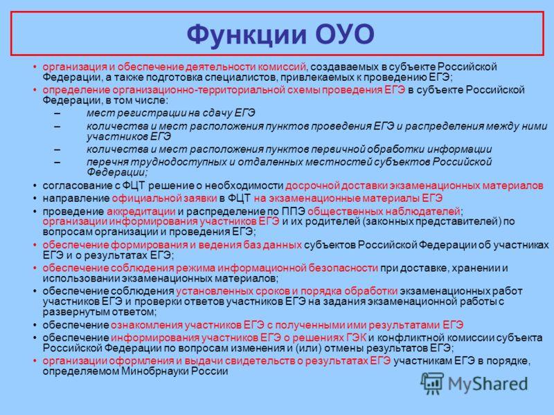 Функции ОУО организация и обеспечение деятельности комиссий, создаваемых в субъекте Российской Федерации, а также подготовка специалистов, привлекаемых к проведению ЕГЭ; определение организационно-территориальной схемы проведения ЕГЭ в субъекте Росси