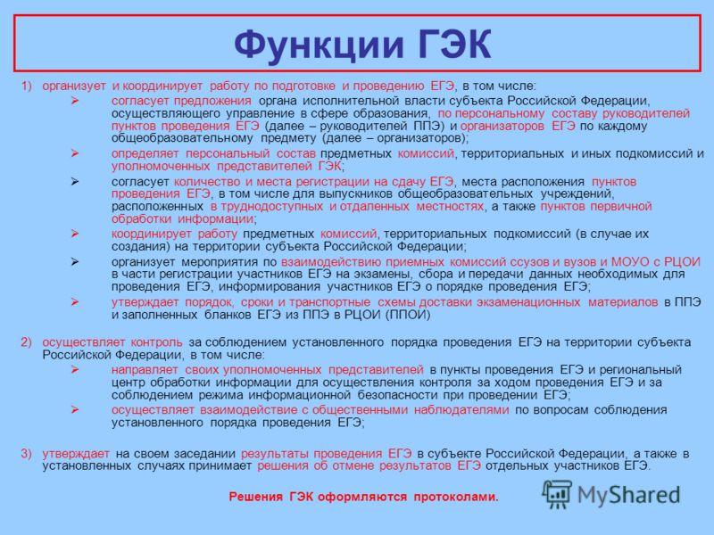 Функции ГЭК 1)организует и координирует работу по подготовке и проведению ЕГЭ, в том числе: согласует предложения органа исполнительной власти субъекта Российской Федерации, осуществляющего управление в сфере образования, по персональному составу рук