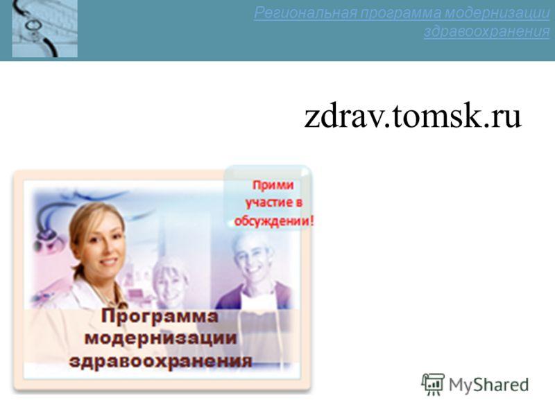 Региональная программа модернизации здравоохранения zdrav.tomsk.ru