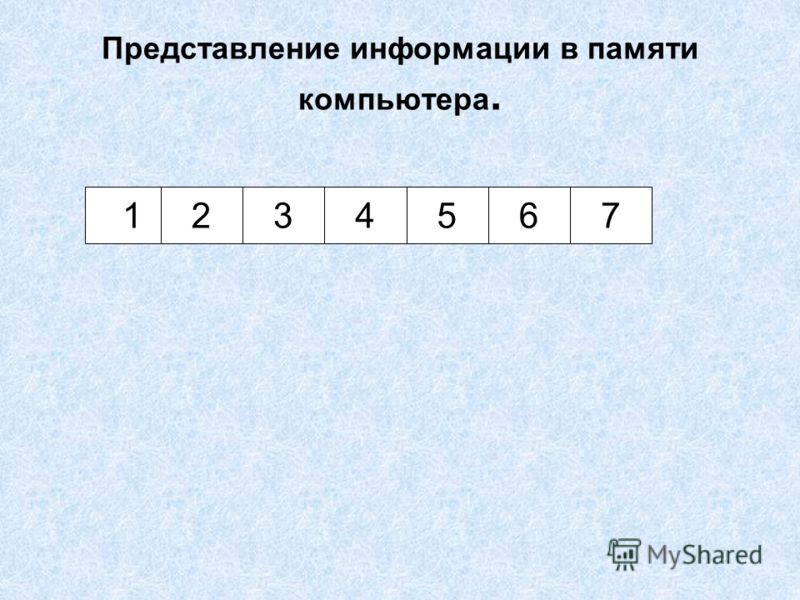 Представление информации в памяти компьютера. 1345672