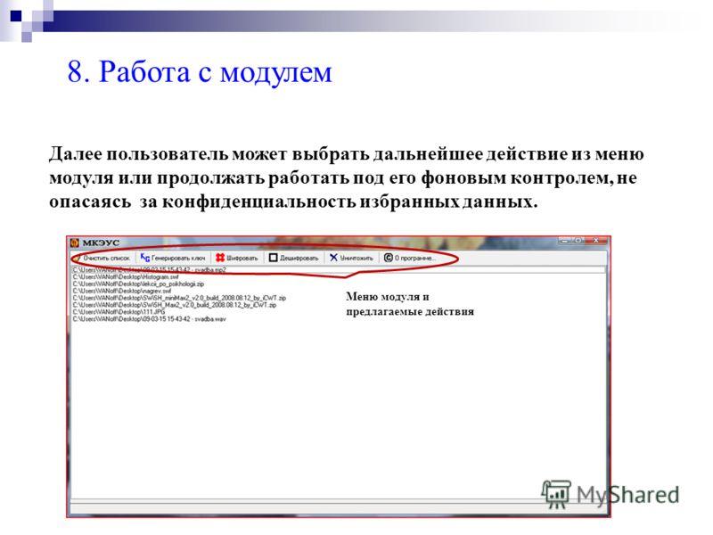 8. Работа с модулем Далее пользователь может выбрать дальнейшее действие из меню модуля или продолжать работать под его фоновым контролем, не опасаясь за конфиденциальность избранных данных. Меню модуля и предлагаемые действия