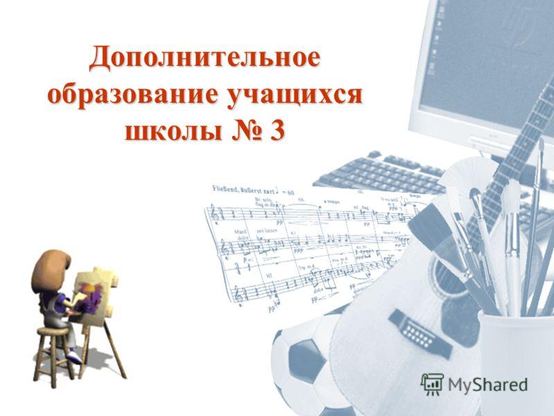 Дополнительное образование учащихся школы 3