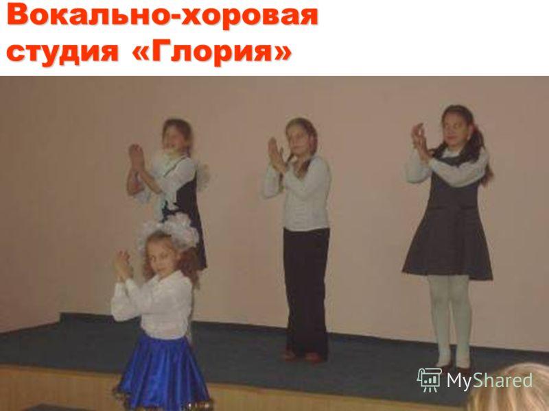 Вокально-хоровая студия «Глория»