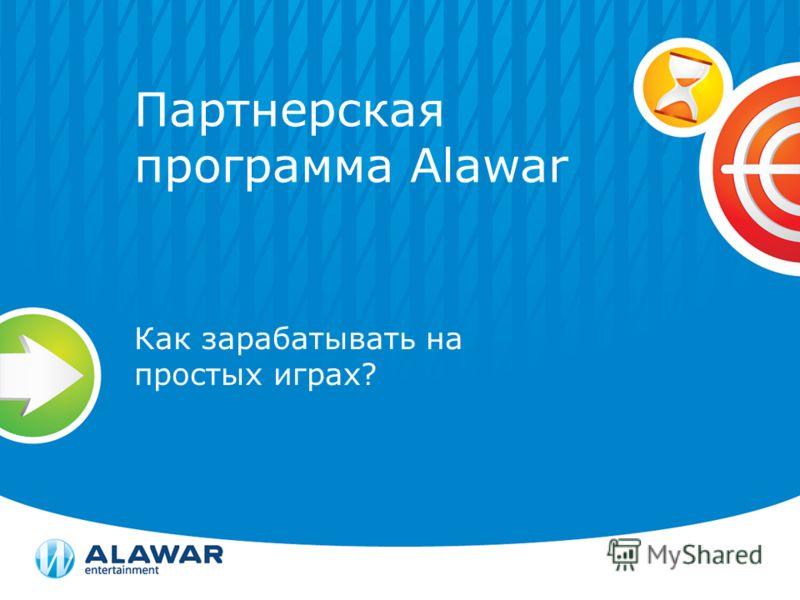 Партнерская программа Alawar Как зарабатывать на простых играх?