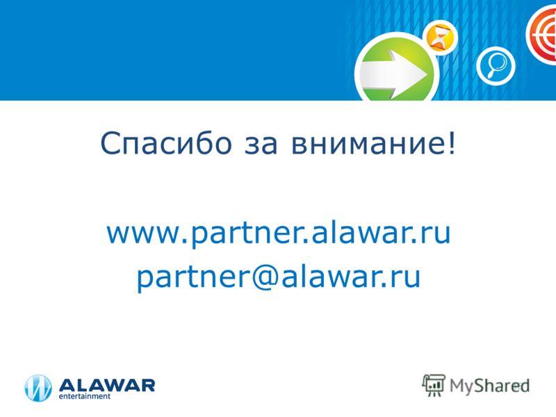 15 Спасибо за внимание! www.partner.alawar.ru partner@alawar.ru