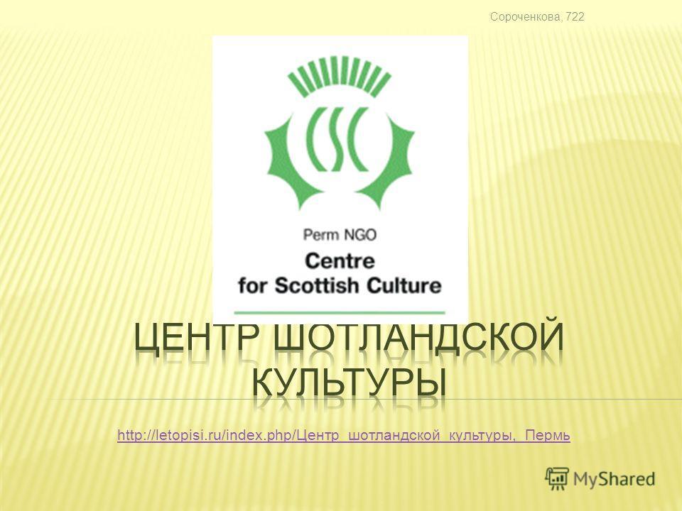 Сороченкова, 722 http://letopisi.ru/index.php/Центр_шотландской_культуры,_Пермь