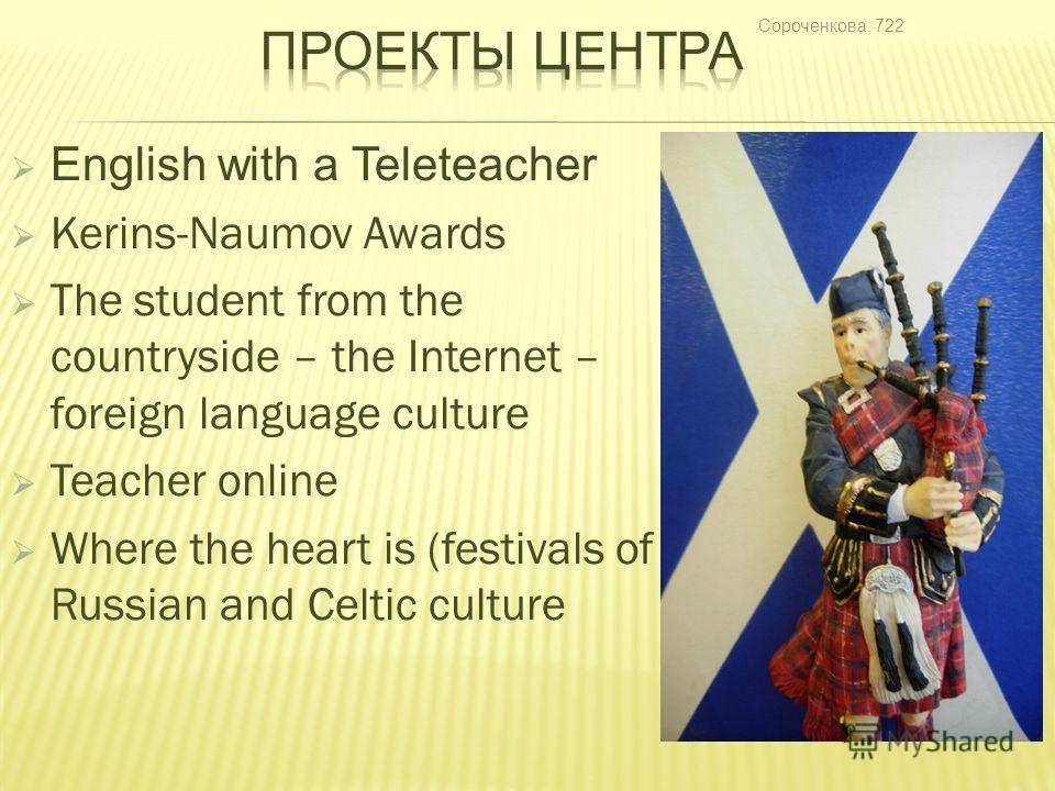 Сороченкова, 722 English with a Teleteacher Kerins-Naumov Awards The student from the countryside – the Internet – foreign language culture Teacher online Where the heart is (festivals of Russian and Celtic culture