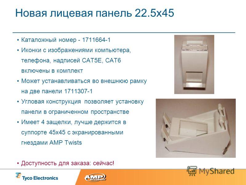Новая лицевая панель 22.5x45 Каталожный номер - 1711664-1 Иконки с изображениями компьютера, телефона, надписей CAT5Е, CAT6 включены в комплект Может устанавливаться во внешнюю рамку на две панели 1711307-1 Угловая конструкция позволяет установку пан