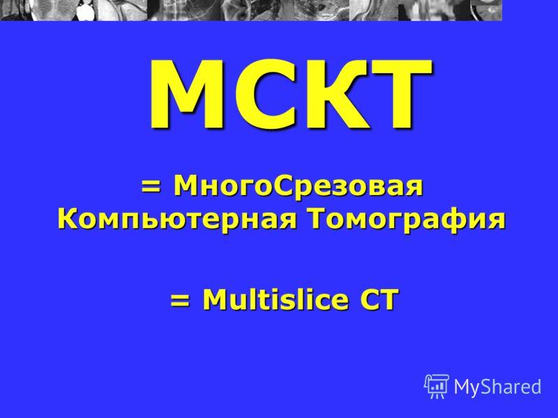 МСКТ = МногоСрезовая Компьютерная Томография = Multislice CT