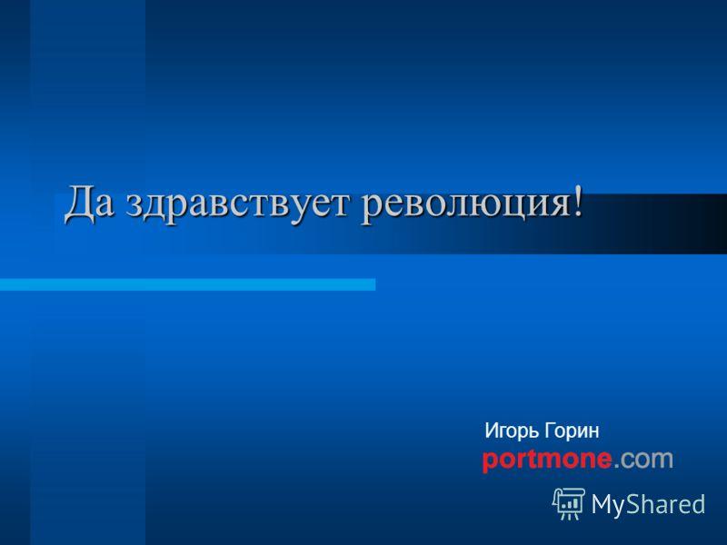Игорь Горин Да здравствует революция!
