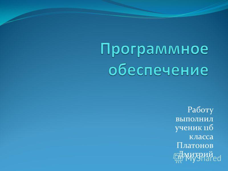 Работу выполнил ученик 11б класса Платонов Дмитрий