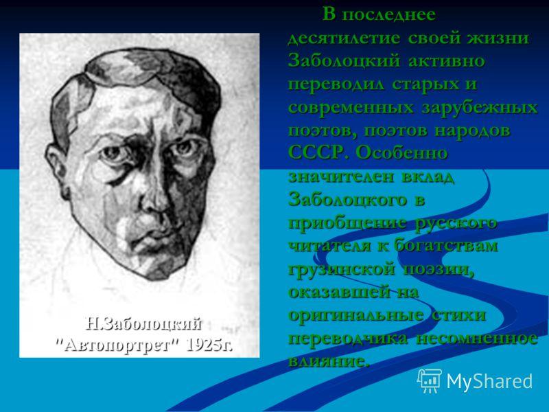 В последнее десятилетие своей жизни Заболоцкий активно переводил старых и современных зарубежных поэтов, поэтов народов СССР. Особенно значителен вкла
