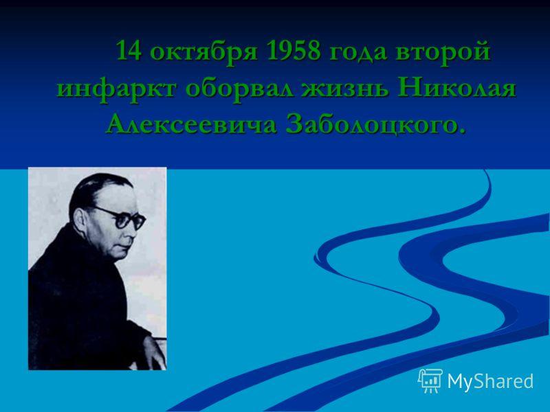 14 октября 1958 года второй инфаркт оборвал жизнь Николая Алексеевича Заболоцкого.