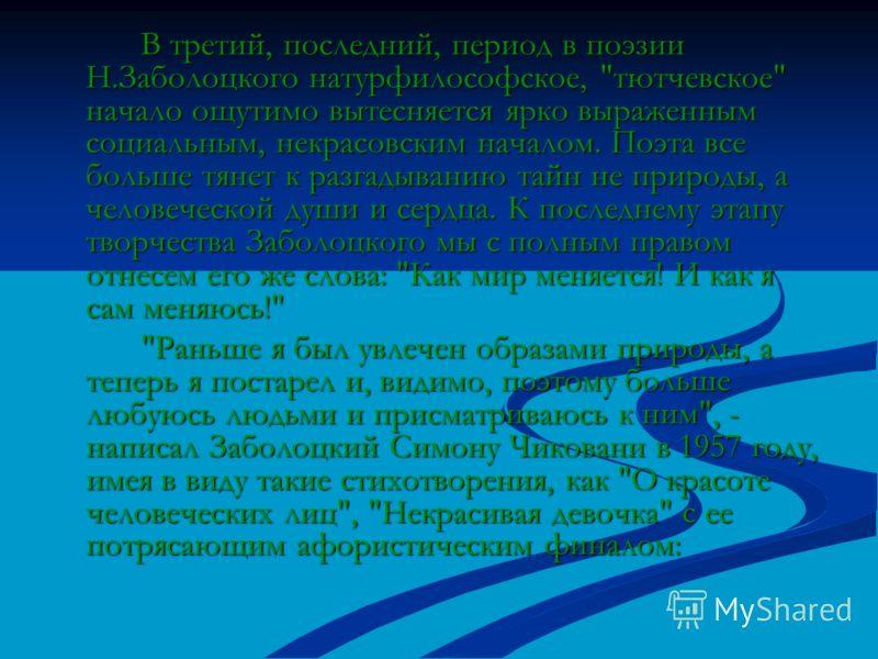 В третий, последний, период в поэзии Н.Заболоцкого натурфилософское,