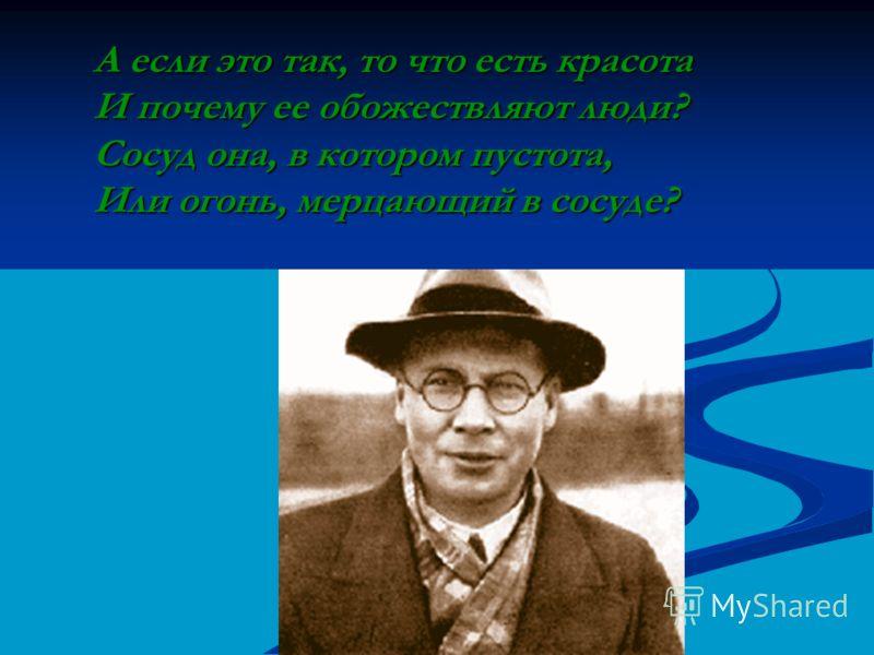А если это так, то <a href='http://www.myshared.ru/slide/7954/' title='что есть красота'>что есть красота</a> И почему ее обожествляют люди? Сосуд она