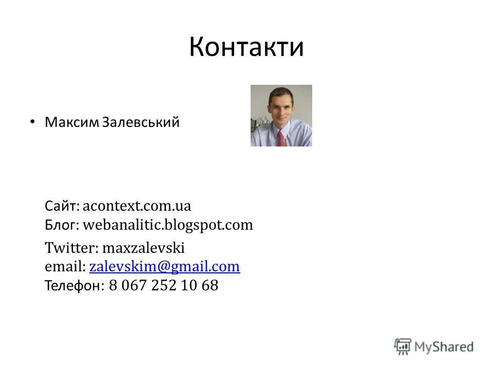 Контакти Максим Залевський Сайт: acontext.com.ua Блог: webanalitic.blogspot.com Twitter: maxzalevski email: zalevskim@gmail.com Телефон: 8 067 252 10 68zalevskim@gmail.com