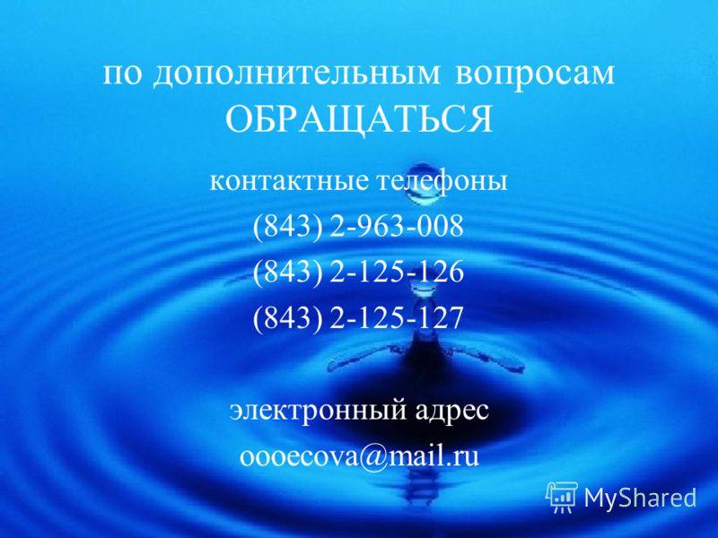по дополнительным вопросам ОБРАЩАТЬСЯ контактные телефоны (843) 2-963-008 (843) 2-125-126 (843) 2-125-127 электронный адрес oooecova@mail.ru