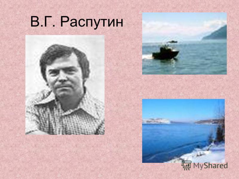 В.Г. Распутин