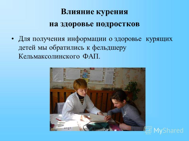Влияние курения на здоровье подростков Для получения информации о здоровье курящих детей мы обратились к фельдшеру Кельмаксолинского ФАП.