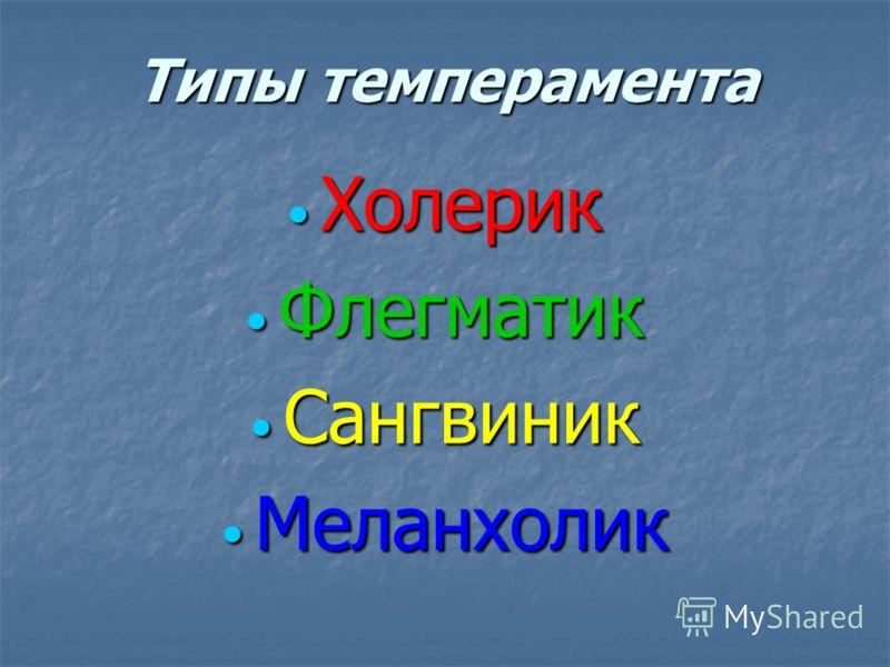 Типы темперамента Холерик Холерик Флегматик Флегматик Сангвиник Сангвиник Меланхолик Меланхолик